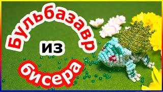 Покемон из бисера. Бульбазавр))