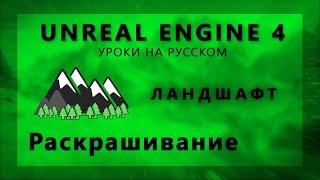 Ландшафт в Unreal Engine 4 - Раскрашивание