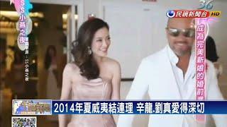 【四季娛樂】 劉真、辛龍6年婚姻甜蜜 演藝圈模範夫妻-民視新聞