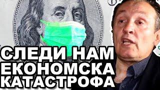 Dolar i Evro će izgubiti vrednost, treba kupovati ovo ... ! Branko Dragaš 2020