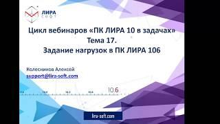 ПК ЛИРА 10 в задачах Тема 17 Задание нагрузок