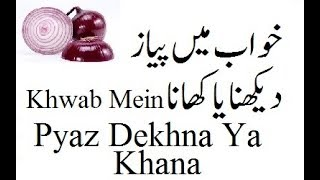 Khwab mein pyaz dekhna🌰خواب میں پیاز دیکھنا|| khawab ki