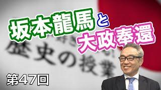 第47回 坂本龍馬と大政奉還