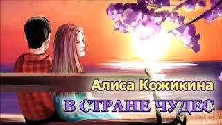 Алиса Кожикина — В стране чудес  (Audio)