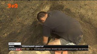 Археологи у Чернігові відшукали давній семиярусний цвинтар