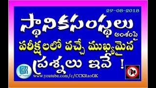25 Questions on Panchayath Raj System