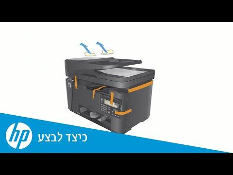 הוצאת מדפסת HP LaserJet מהאריזה וחיבורה לחשמל