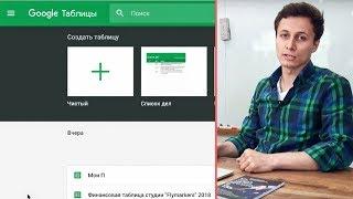 ВСЕ ПРО GOOGLE ТАБЛИЦЫ ЗА 13 МИНУТ | Как пользоваться? Видеоурок | Алексей Аль-Ватар