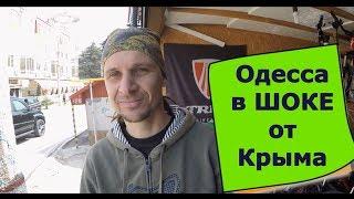 🔴🔴 Крым 2018 🔴🔴 Одесситы в Крыму.Велосипедный бизнес.Мы уже ЗАГОРАЕМ на пляже в Алуште сегодня