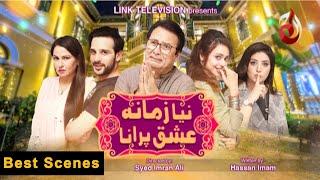 Aresha Mujhay Achi lagi Hai Shadi Say Koi Aitraz Nahi | Naya Zamana Ishq Purana  | Comedy Scene