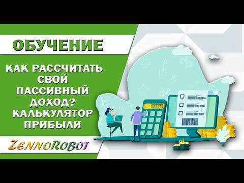 Калькулятор ИНВЕСТОРА. Как рассчитать свою прибыль? Практика инвестирования
