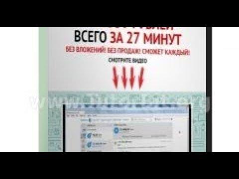 Видео курс по заработку в интернет Ежедневный заработок от 1300 рублей без продаж и вложений Новинка