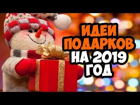 ИДЕИ ОТЛИЧНЫХ И БЮДЖЕТНЫЙ ПОДАРКОВ НА НОВЫЙ 2019 ГОД СВИНЬИ!!!