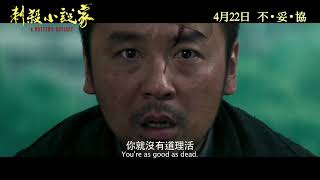 刺殺小說家電影劇照1
