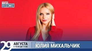 Юлия Михальчик в утреннем шоу «Настройка»