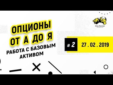 Финансовые опционы справочник путеводитель