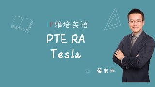 PTE RA题分析—Tesla