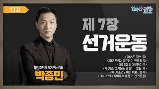 13강 선거운동Ⅰ(박종민) [TV선거법특강] 영상 캡쳐화면