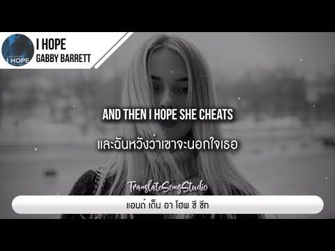 แปลเพลง I Hope - Gabby Barrett ft. Charlie Puth