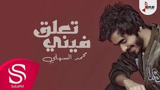 تعلق فيني - محمد السهلي ( حصرياً ) 2017 تحميل MP3