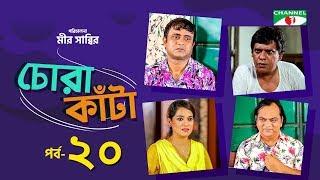 Chora Kata | Episode 20 | Bangla Natok | Mir Sabbir | Moushumi Hamid | A Kho Mo Hasan | Channel i TV