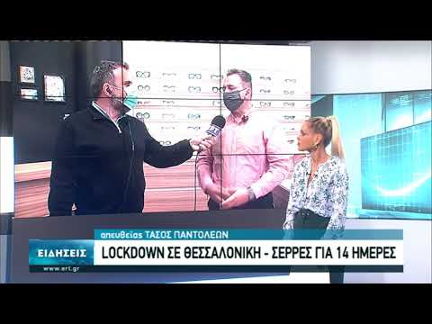 Θεσσαλονίκη: Μειωμένη η κίνηση στην αγορά λόγω κορονοϊού | 02/11/2020 | ΕΡΤ