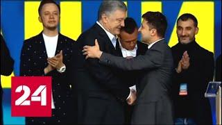 Дебаты на Украине: Зеленский и Порошенко пожали друг друг руки - Россия 24