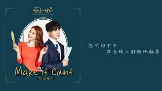 [韓劇][觸及真心] 中字 CHEN(첸) _ Make it count (Touch your heart(진심이 닿다) OST Part.1)
