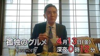 ドラマ24孤独のグルメSeason7#2