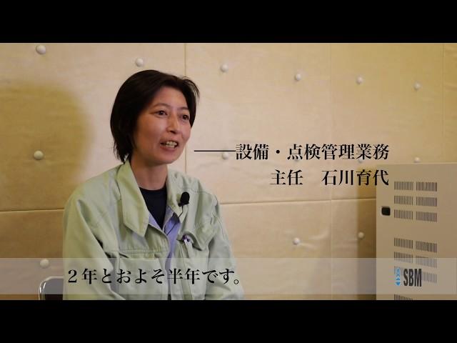 ビルメンの仕事は女性だって200%やり甲斐のある仕事!!静岡のビルメンの会社株式会社エスビーエム採用向け社員インタビュー動画