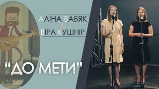 Аліна Бабяк та Віра Кушнір - ДО МЕТИ