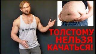 Почему Толстому Нельзя Качаться?! Дисбаланс гормонов. Обмен веществ