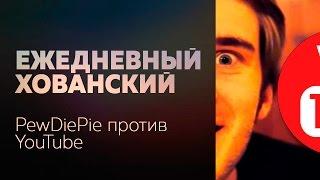 PewDiePie против YouTube