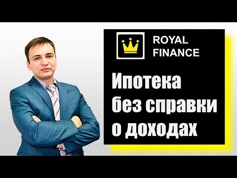 Ипотека без справки НДФЛ о доходах - для фрилансеров, ИП, самозанятых и серых зарплат