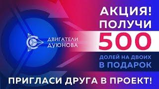 🔥 Проект «Двигатели Дуюнова»   Акция «Приведи друга»