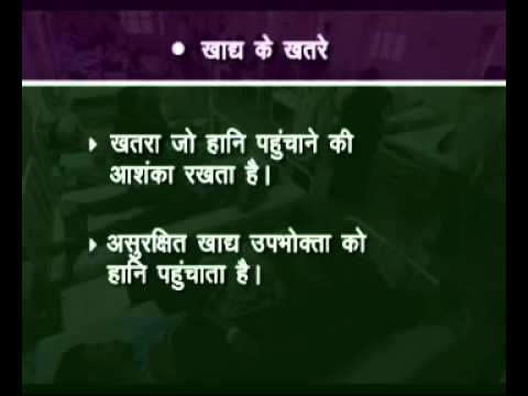 Food Safety Hazards - Hindi - смотреть онлайн на Hah Life