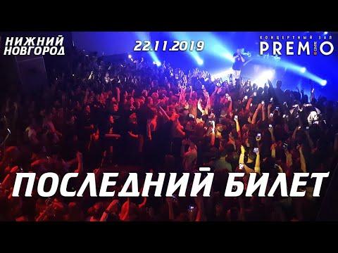 Markul — Последний билет   22.11.2019 Нижний Новгород   Концертоман
