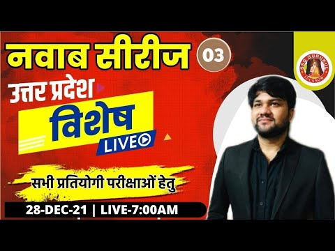 🔴LIVE #TOP 100 QUESTION EXPECTED PART-2#UP SI # UPSSSC #RRB NTPC #BIHAR SI #POLICE #SHUBHANSHU SIR