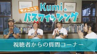 視聴者からの質問コーナー(1):Kumiのちょこっとバスフィッシング