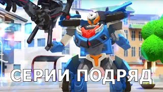 Тоботы все серии подряд 1 сезон - 1 Сборник мультиков про роботов