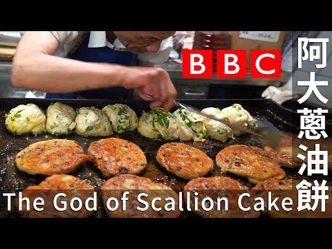 英國BBC採訪過的蔥油餅之神 排隊要4小時的阿大蔥油餅 / 上海黃浦區