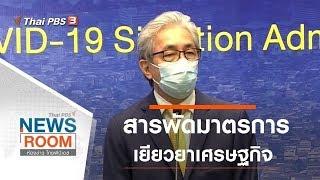 ห้องข่าว ไทยพีบีเอส NEWSROOM  : ประเด็นข่าว (5 เม.ย. 63)
