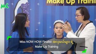 Miss NOW HOW Finalist အလွမယ္မ်ား ရဲ့ Make-Up Training