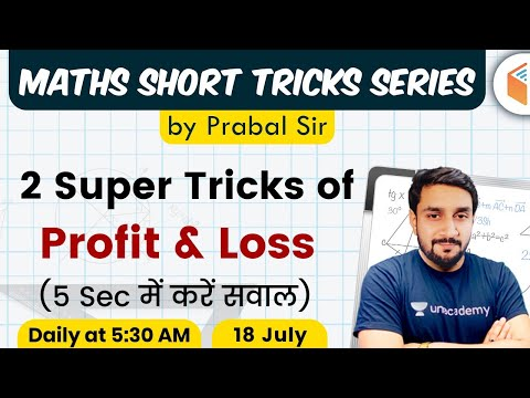 Maths Short Tricks by Prabal Sir | Profit & Loss Super Tricks | 5 Seconds Solution