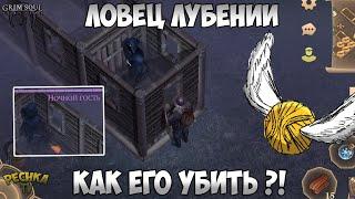 КАК УБИТЬ ИЛИ ПРИРУЧИТЬ НОЧНОГО ГОСТЯ?! ДОМАШНИЙ НОЧНОЙ ГВОЗДЬ! - Grim Soul: Dark Fantasy Survival