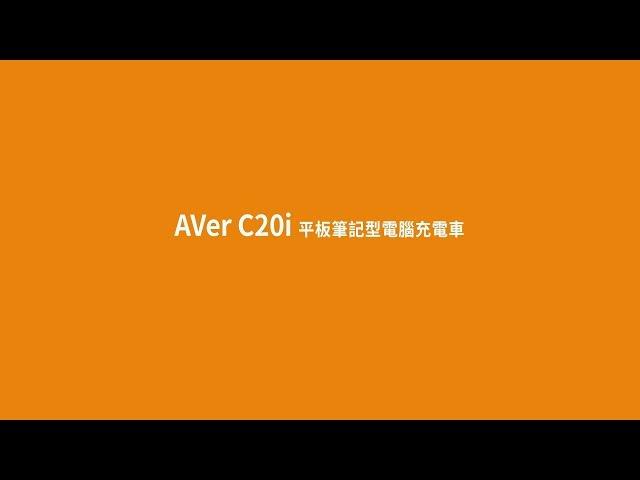 AVer C20i 平板筆電充電車介紹影片