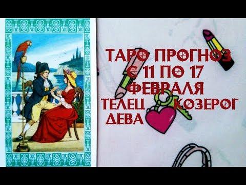 Телец, Дева, Козерог. Таро прогноз на неделю с 11 по 17 февраля 2019г. День всех влюблённых.