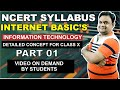 Internet Basics Ncert Notes |Class 10 information technology| Chapter 1 (Part 1)