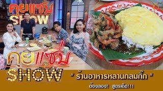 คุยแซ่บShow : ต้องลอง! ร้านอาหารหลานกลมกิ๊ก Larn Glom Gig สูตรเด็ด!!!