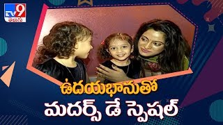 Udaya Bhanu special interview : Mother's Day Special